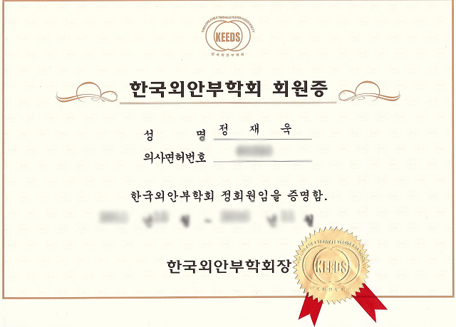 한국외안부학회 회원증